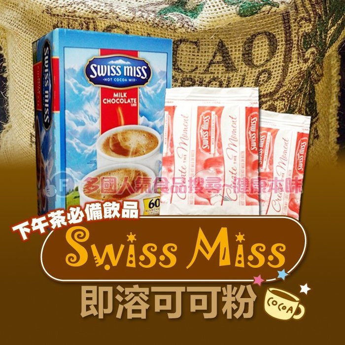 SWISS MISS即溶可可粉1包 [US015700052099]健康本味