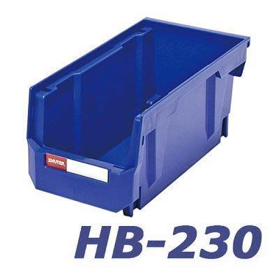 來電66~附發票樹德 HB耐衝擊分類置物盒 HB-230(/水電/工廠/零件/耗材//五金/精密/電子/組裝/工具)