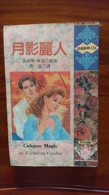 【同作者,買3送一,搬家大出清中】 Catherine Coulter,Calypso Magic,凱薩琳、庫克著作,月影麗人。JD ROBB 謎蹤