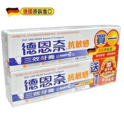 【seven 健康小舖 】【 德恩奈 抗敏三效牙膏(130g/條)】買一送一,德國原裝進口
