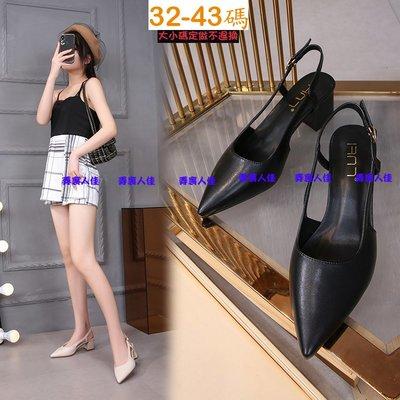☆╮弄裏人佳 大尺碼女鞋店~32-43 韓版 簡約 百搭 後鏤空設計 性感尖頭 粗跟包頭 涼鞋 ASS66-1 二色