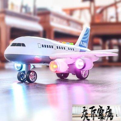 耐摔超大號慣性兒童玩具飛機仿真A380...