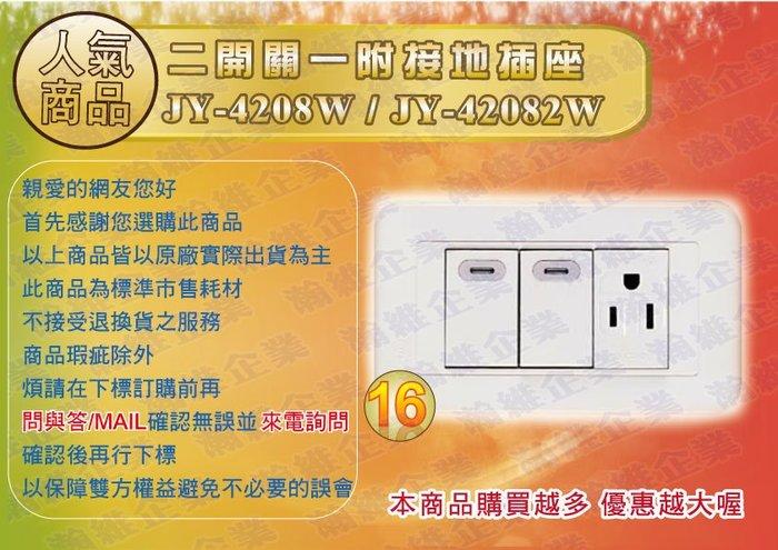 [瀚維] 中一電工 面板 開關 系列 二開關一附接地插座 JY-4208W 另售 預埋盒 明盒 配線槽 壓條 網路線
