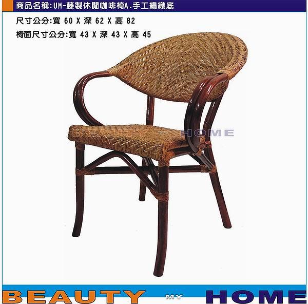 【Beauty My Home】20-UM-藤製休閒咖啡椅.手工編織底