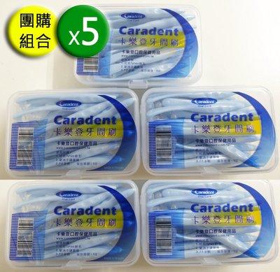 【卡樂登】25支x5盒共125支 L型...