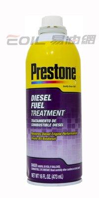 【易油網】PRESTONE 柴油精 DIESEL FUEL TREATMENT 柴油車適用 #86560