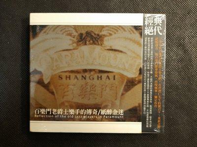 CD/IG/ 全新未拆/百樂門老爵士樂手的傳奇 紙醉金迷 Reflection of the old jazz players/非錄音帶卡帶非黑膠