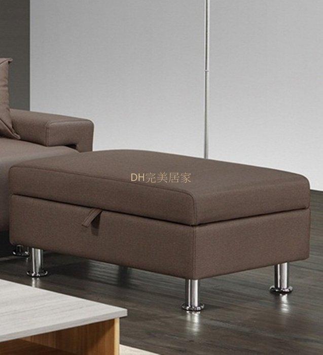 【DH】商品貨號VC523-7商品名稱 《丹奧》貓抓皮收納型腳椅(圖一) 備有棕色咖啡色二色可選.主要地區免運費