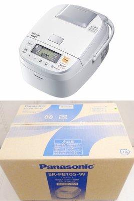 【空運】 Panasonic 國際牌 SR-PB105 鑽石銅釜 可變壓力IH電子鍋 6人份 六人份 電鍋
