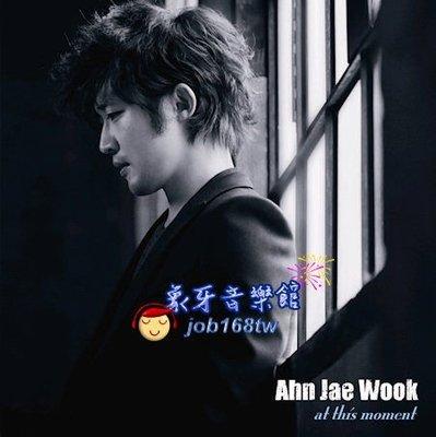 【象牙音樂】韓國人氣男歌手 -- 安在旭 Ahn Jae Wook Mini Album - At This Moment