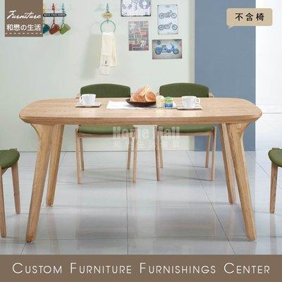 HOME MALL~維克托4.5尺餐桌(A6113)$10150元(雙北市免運費)8N