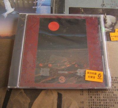 飛碟1991這一年3 小虎隊張雨生馬萃如姜育恆郭富城鄭智化鈕大可 全新未拆 飛碟唱片銀線環標