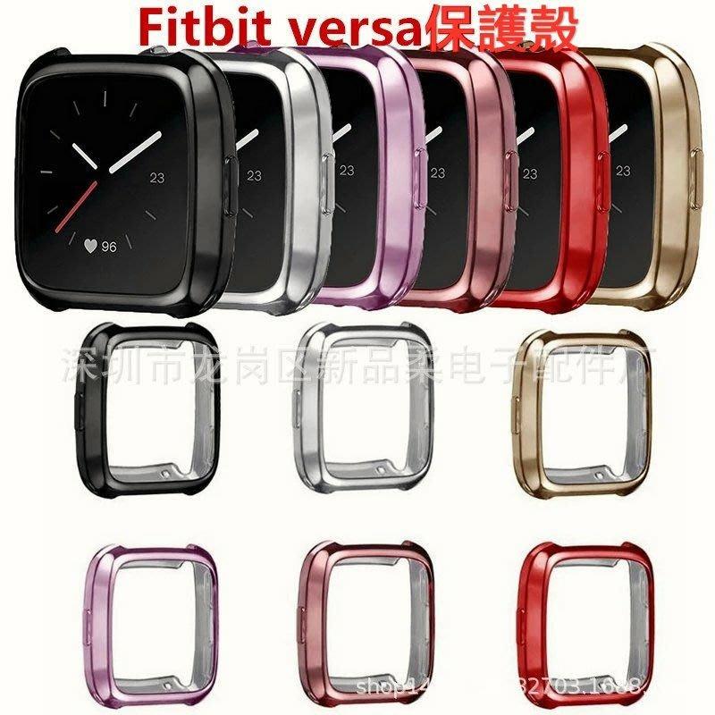 全新現貨不用等 Fitbit Versa 電鍍保護殼 保護套 透明殼 TPU 軟殼 手錶框 防摔殼 防塵殼 婁空款