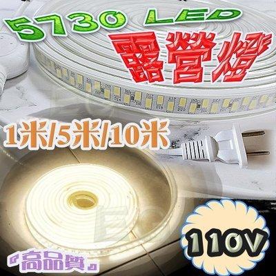 光展 新品~ 5730LED超亮防水露營燈 110V 1米/5米/10米 防水軟燈條可調光 可裁剪 黃光 室內外裝