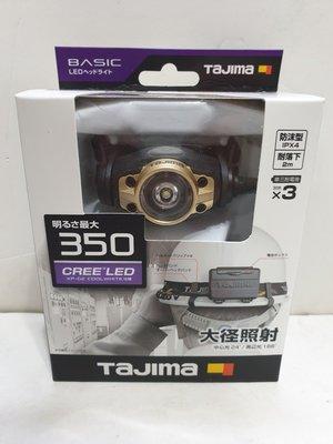 [曾旺]Tajima 田島 LED頭燈 亮度350流明 工作燈 LED照明燈 頭戴式頭燈 LE-F351D