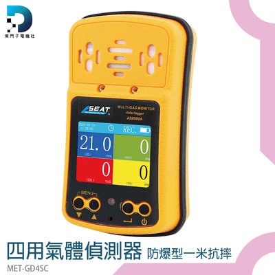 【東門子】校正 防爆型 氣體分析儀 現貨 有毒氣體偵測器 MET-GD4SC 四用氣體偵測器 四合一氣體檢測儀