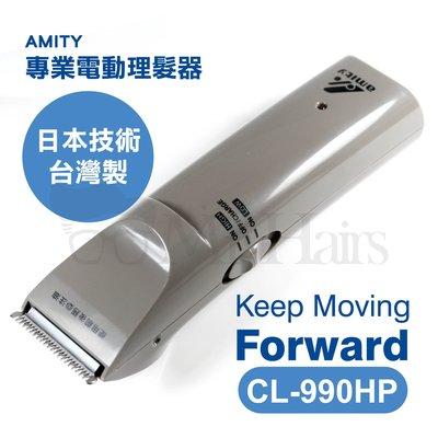 AMITY 雅娜蒂 CL-990HP-專業電剪 日本技術 台灣製造 電剪推 鎢鋼刀刃 Mr.Hairs 頭髮先生