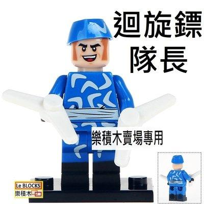 1256樂積木【當日出貨】品高 迴旋鏢隊長 袋裝 非樂高LEGO相容 超級英雄 自殺突擊隊 蝙蝠俠 PG441