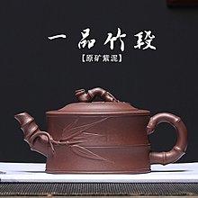 高鳴商城 宜興紫砂茶具原礦紫泥竹節壺一品竹段茶壺茶道實力派手工製作 編號a006