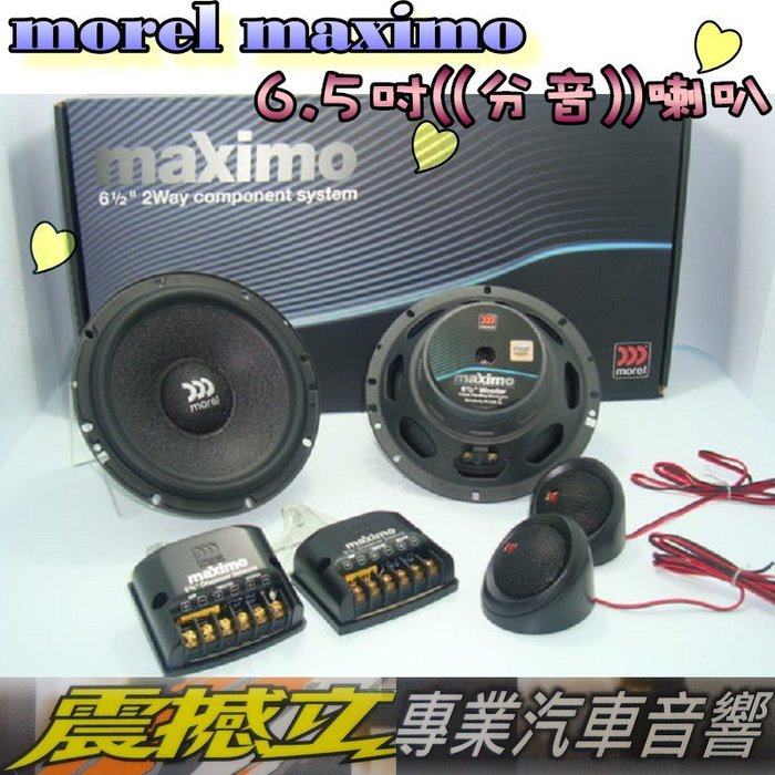 morel maximo 6.5吋分音喇叭 平價音質優~全新特價中