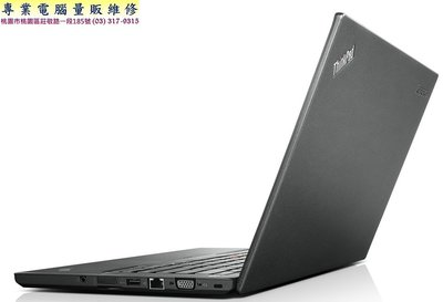 專業電腦量販維修 LENOVO T440筆電 I5 4200U/8G/480G SSD/WIN 7 每台9599元