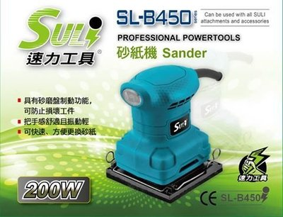 附發票 (東北五金) 專業製造 速力頂級 SL-B450 電動砂紙機 電動研磨機 砂磨機 拋光機 限量優惠價!