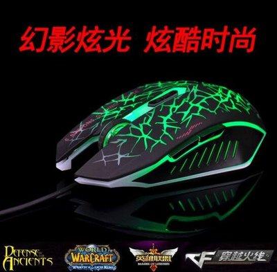 電競有線usb遊戲滑鼠 2500dpi幻影炫光裂紋 炫光狂銷電競滑鼠 機械牧馬人#7245
