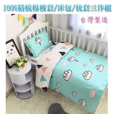 寶媽咪~【台灣製】北歐簡約風-嬰兒床三件套組《被套+床包+枕套》可客製化任意尺寸訂製(買家專屬下標區)
