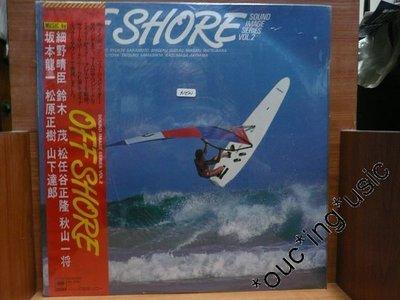 LP 黑膠唱片 Off Shore Sound Image Series Vol.2 細野晴臣 坂本龍一 山下達郎 (OBI) (Japan) 全新未拆100%