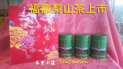 福壽梨山茶上市。一罐2四兩150克 1200元