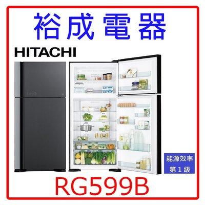 【裕成電器‧議價猴你俗】日立變頻570L兩門琉璃冰箱RG599B另售WDT2525LW GN-BL418SV