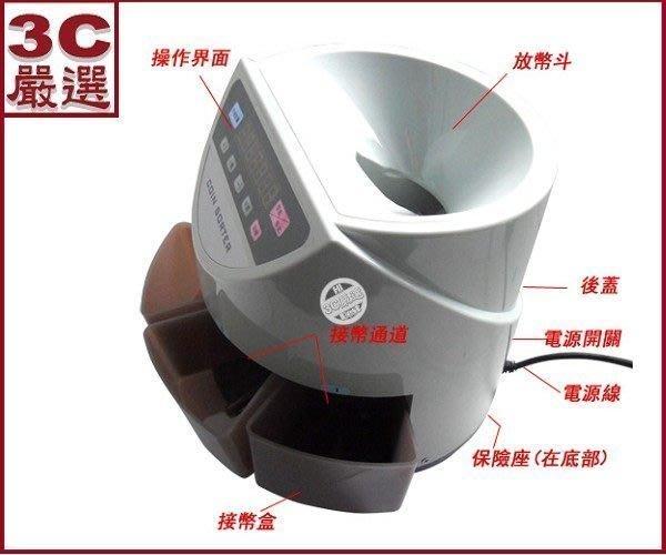 3C嚴選-台灣版 保固一年 開發票 硬幣自動分幣機 硬幣清點機 數幣機 點幣機 硬幣分類  零錢清點