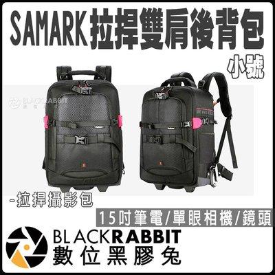數位黑膠兔【199 SAMARK 拉捍 雙肩 後背包 小號 】 攝影包 相機包 行李箱 可登機 防潑水 旅行箱 鏡頭包