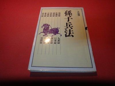 【愛悅二手書坊 21-21】孫子兵法      喜美出版社