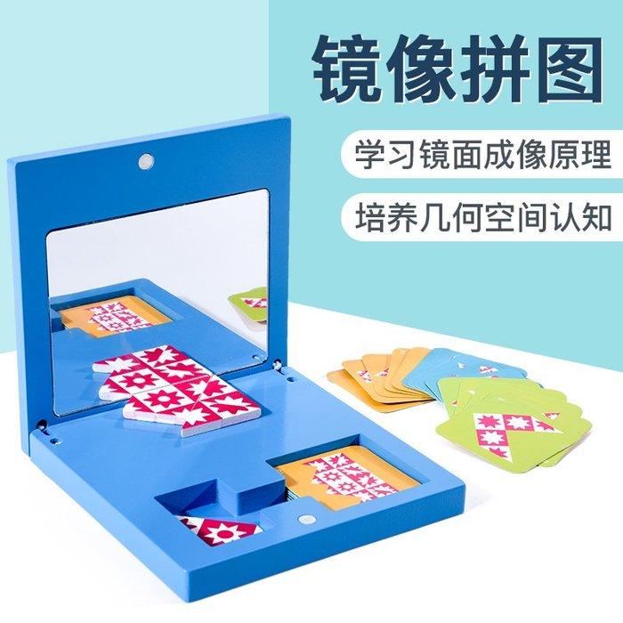 兒童創意鏡像拼圖寶寶益智木質早教智力開發玩具2-3-6歲4以上動腦