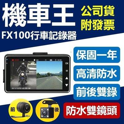 一年保固【附發票】FX100 機車行車紀錄器 前後雙錄 IP68 防水 夜間拍攝超高清 特約安裝 機車行車記錄器 可自取