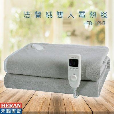 禾聯好幫手➤法蘭絨雙人電熱毯 可機洗 五段溫控 熱敷墊 電暖毯 電毯 毛毯 HEB-12N3 12N3-HEB