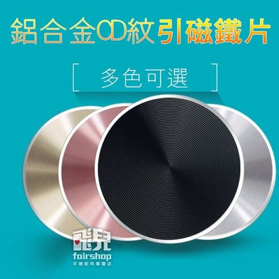 【飛兒】鋁合金 CD紋 引磁鐵片 磁吸式 手機架 隱磁片 有背膠 黏貼式引磁片 吸磁片 77