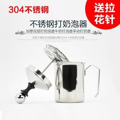 免運 奶泡器 不銹鋼打奶泡器機手動雙層打奶器牛奶打泡器咖啡奶泡壺拉花500ml YPJJ2378