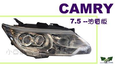小亞車燈*全新 TOYOTA CAMRY 15 16年 7.5代 油電版 原廠 大燈 頭燈 一顆9500