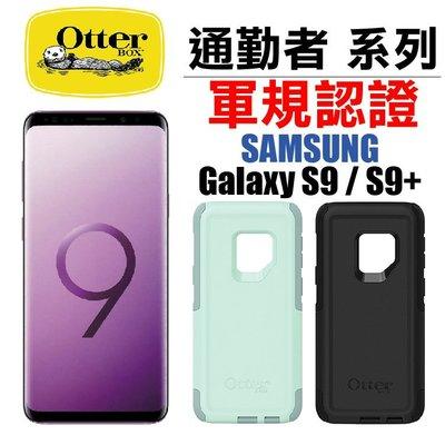 OtterBox Galaxy S9 COMMUTER 通勤者 軍規耐衝擊 防塵 防摔 VS UAG