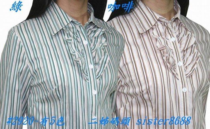 《陽光衣廊‧都會時尚OL+》【2902】荷葉滾邊條紋七分袖襯衫~5色~36~42號~彈性好不易縐