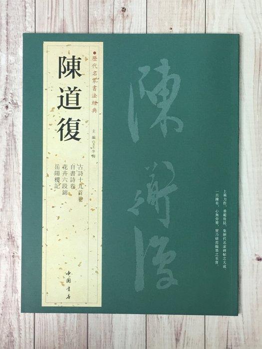 正大筆莊~『歷代名家書法經典 陳道復』字帖 書法 中國書房