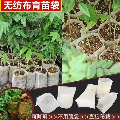 降解無紡布 移植袋 育苗袋 營養袋 種植袋 美植袋 營養杯 育苗容器袋(12*15直徑7cm高12cm)