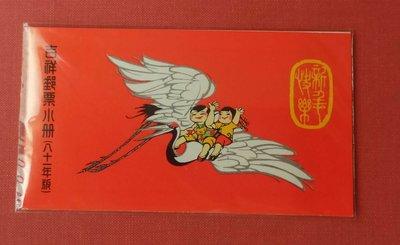 81年版吉祥郵票小冊--面額68元 高雄市