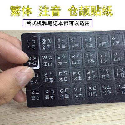 丁丁 台灣注音 繁體 倉頡 所以有筆電 台式鍵盤都可以用的貼紙 注音貼膜