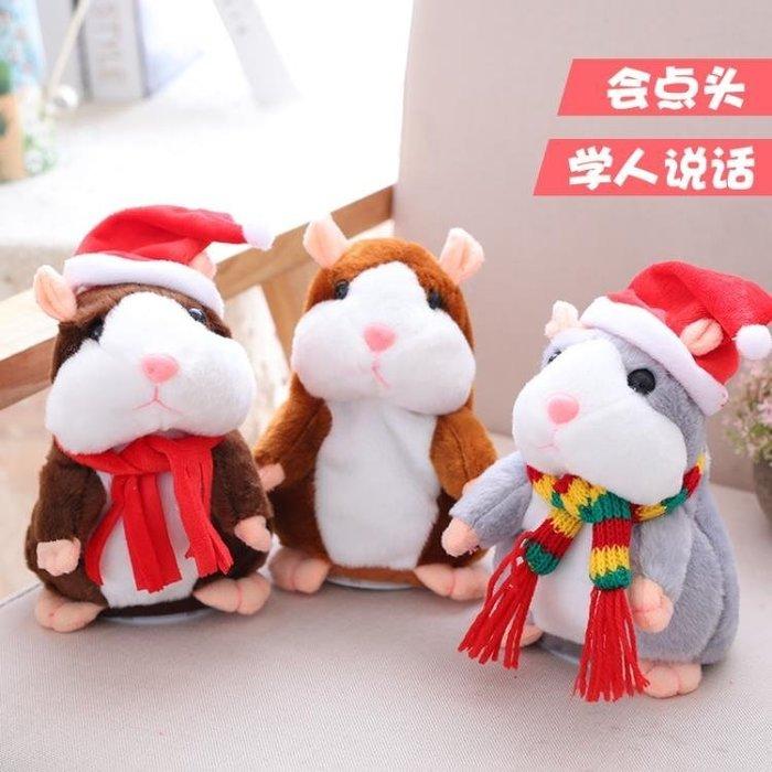 現貨/會學說話的小老鼠公仔電動回聲毛絨玩具復讀倉鼠兒童禮物錄音娃娃163SP5RL/ 最低促銷價