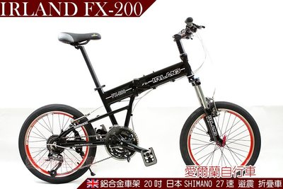 【愛爾蘭自行車】20吋 小悍馬 全套SHIMANO 27速 指撥定位變速 鋁合金 避震可鎖定 折疊車 前後輪快拆