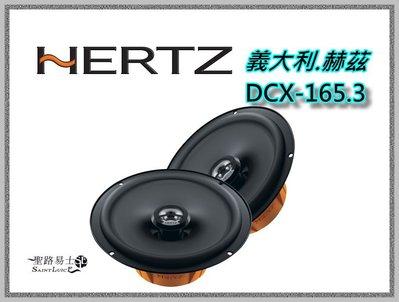 (桃園 聖路易士) 義大利 HERTZ 赫茲 DCX-165.3 6.5吋同軸喇叭