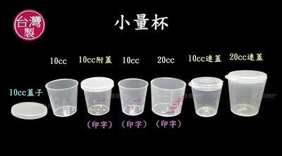 20cc小量杯~特價3元【台灣製造】藥...